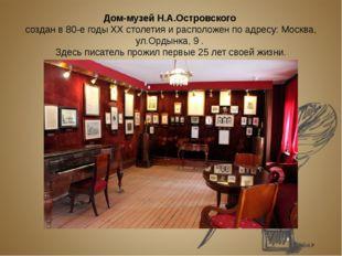 Дом-музей Н.А.Островского создан в 80-е годы ХХ столетия и расположен по адре