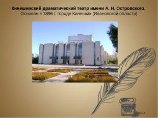 Кинешемский драматический театр имени А.Н.Островского. Основан в 1896 г. го