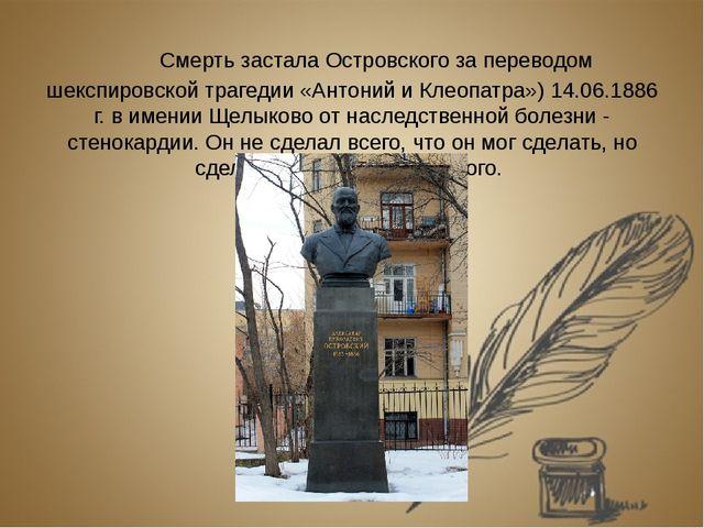Смерть застала Островского за переводом шекспировской трагедии «Антоний и...