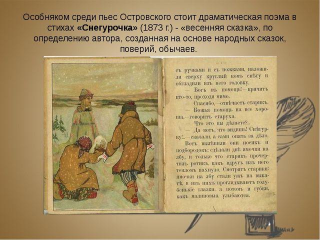 Особняком среди пьес Островского стоит драматическая поэма в стихах «Снегуроч...