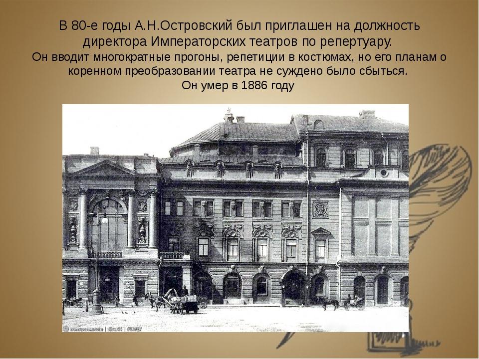 В 80-е годы А.Н.Островский был приглашен на должность директора Императорских...