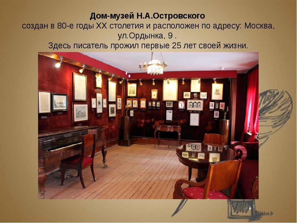 Дом-музей Н.А.Островского создан в 80-е годы ХХ столетия и расположен по адре...