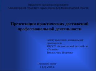 Управление народного образования Администрация городского округа города Бор