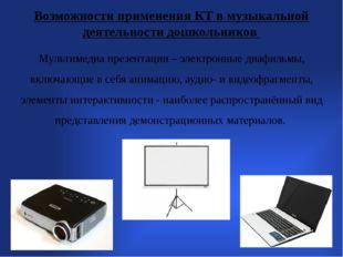 Мультимедиа презентации – электронные диафильмы, включающие в себя анимацию,