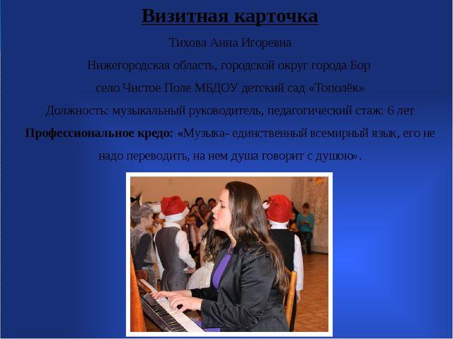 Визитная карточка Тихова Анна Игоревна Нижегородская область, городской окру...