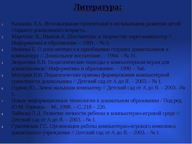 Литература: Казакова Л.А. Использование презентаций в музыкальном развитии д...