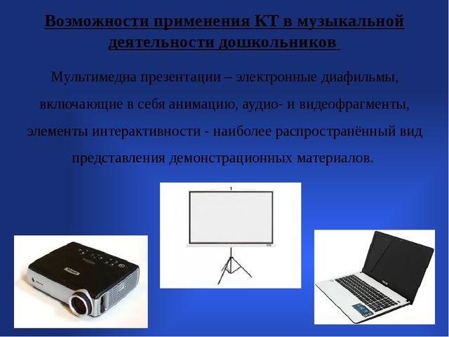 Мультимедиа презентации – электронные диафильмы, включающие в себя анимацию,...