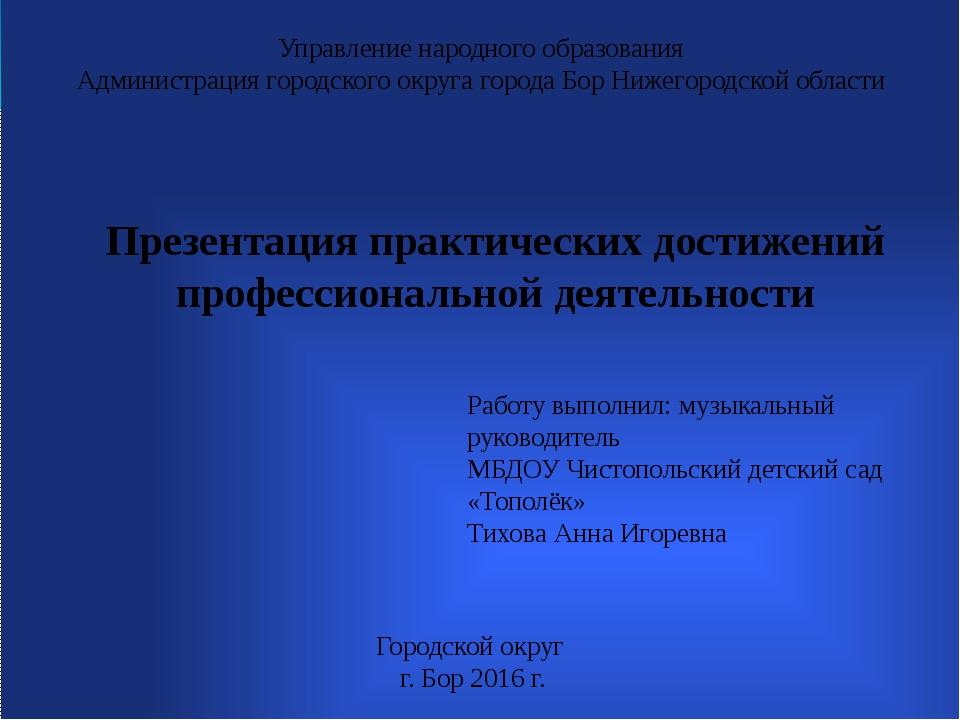 Управление народного образования Администрация городского округа города Бор...