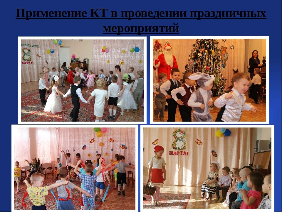 Применение КТ в проведении праздничных мероприятий