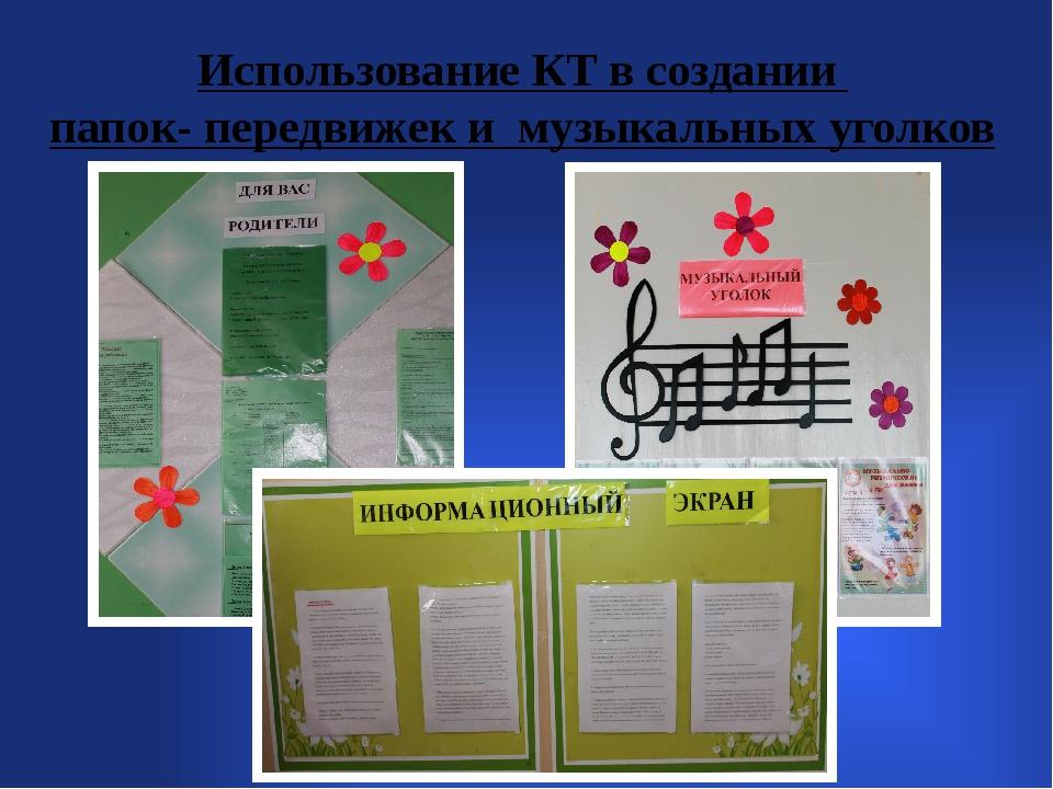 Использование КТ в создании папок- передвижек и музыкальных уголков