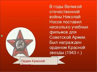 В годы Великой отечественной войны Николай Носов поставил несколько учебных
