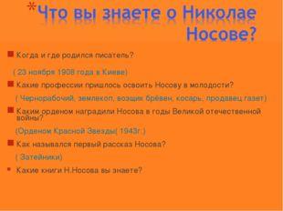 Когда и где родился писатель? ( 23 ноября 1908 года в Киеве) Какие профессии