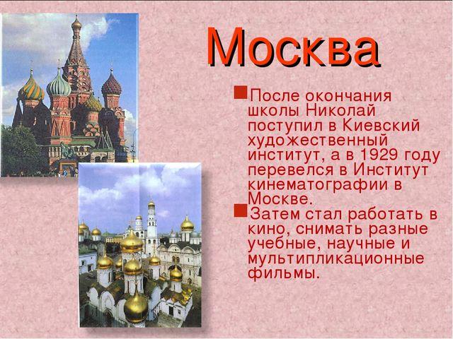 Москва После окончания школы Николай поступил в Киевский художественный инсти...
