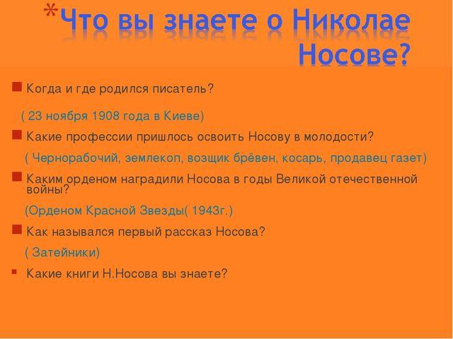 Когда и где родился писатель? ( 23 ноября 1908 года в Киеве) Какие профессии...