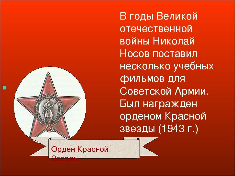 В годы Великой отечественной войны Николай Носов поставил несколько учебных...