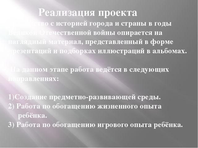 Реализация проекта Знакомство с историей города и страны в годы Великой Отеч...