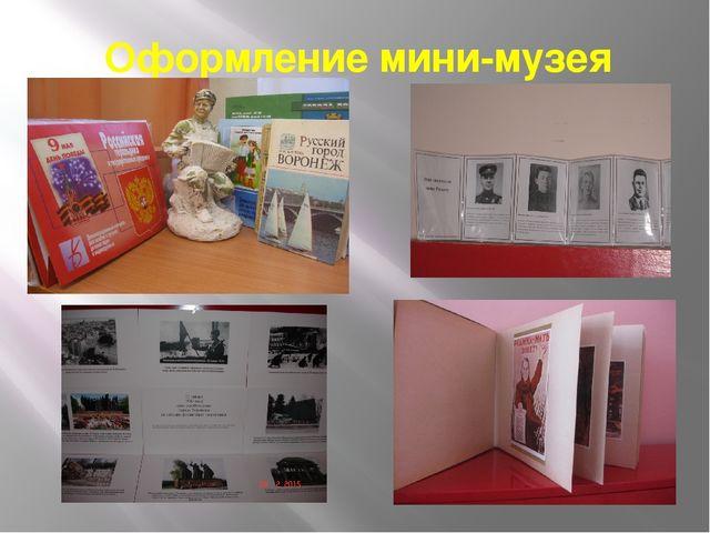 Оформление мини-музея