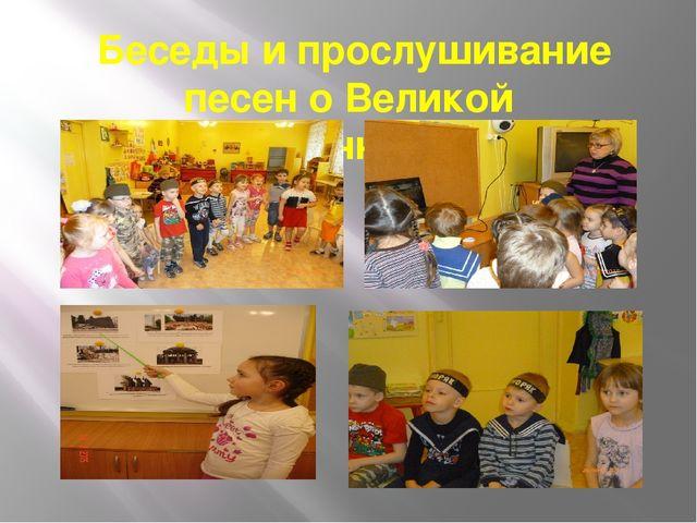 Беседы и прослушивание песен о Великой Отечественной войне