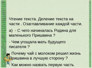Чтение текста. Деление текста на части . Озаглавливание каждой части. а) - С