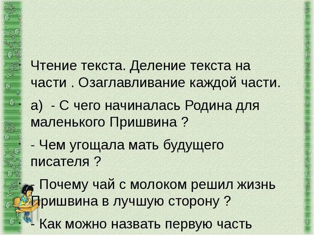Чтение текста. Деление текста на части . Озаглавливание каждой части. а) - С...