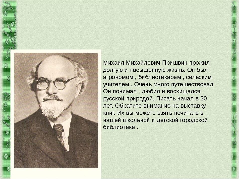 Михаил Михайлович Пришвин прожил долгую и насыщенную жизнь. Он был агрономом...