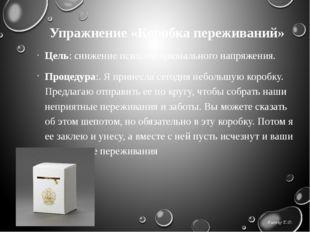 Упражнение «Коробка переживаний» Цель: снижение психоэмоционального напряжен