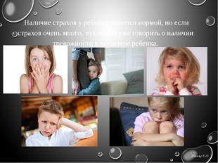 Наличие страхов у ребенка является нормой, но если страхов очень много, то сл