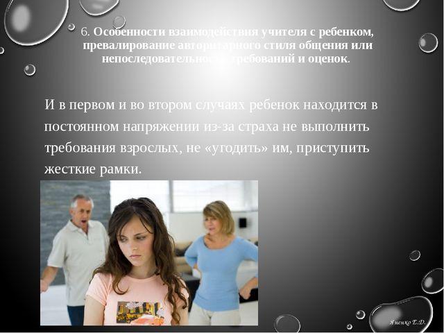 6. Особенности взаимодействия учителя с ребенком, превалирование авторитарног...