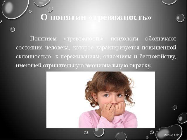 О понятии «тревожность»   Понятием «тревожность» психологи обозначают состоя...