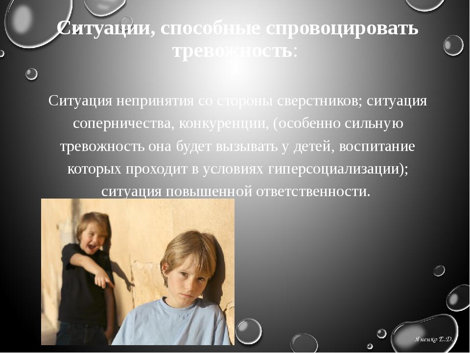 Ситуации, способные спровоцировать тревожность: Ситуация непринятия со сторо...