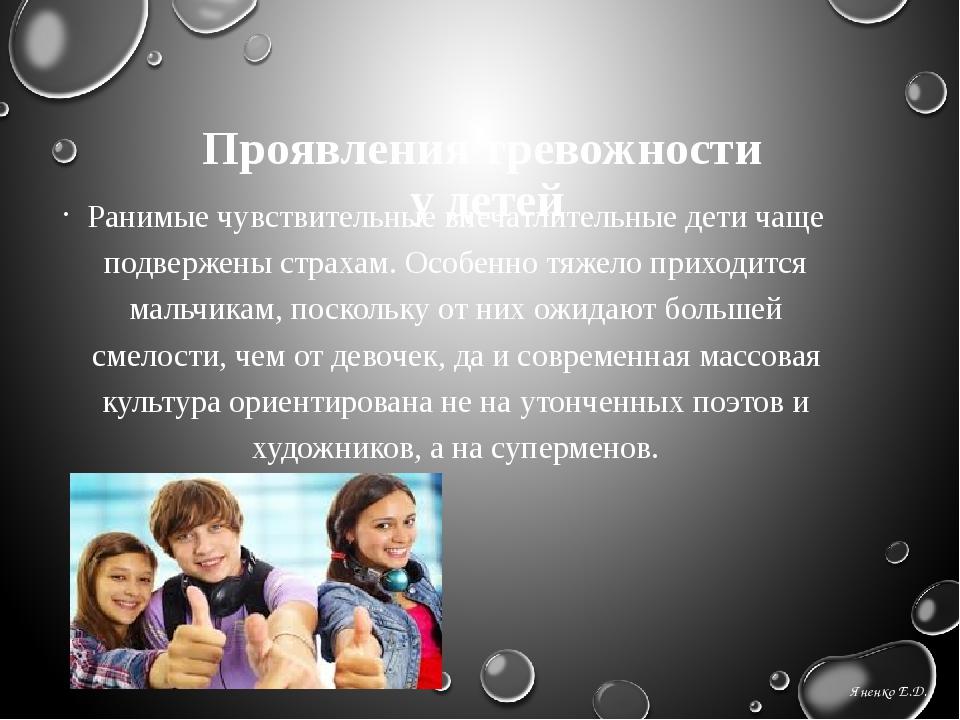 Проявления тревожности  у детей  Ранимые чувствительные впечатлительные дети...