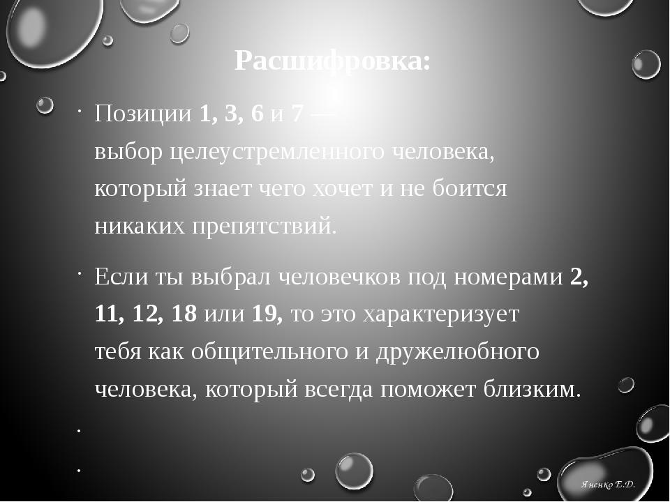 Расшифровка: Позиции1, 3, 6и7— выборцелеустрем...