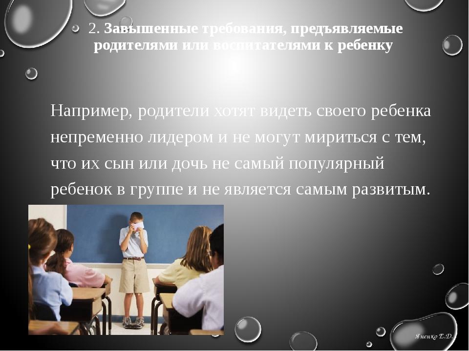 2. Завышенные требования, предъявляемые родителями или воспитателями к ребенк...