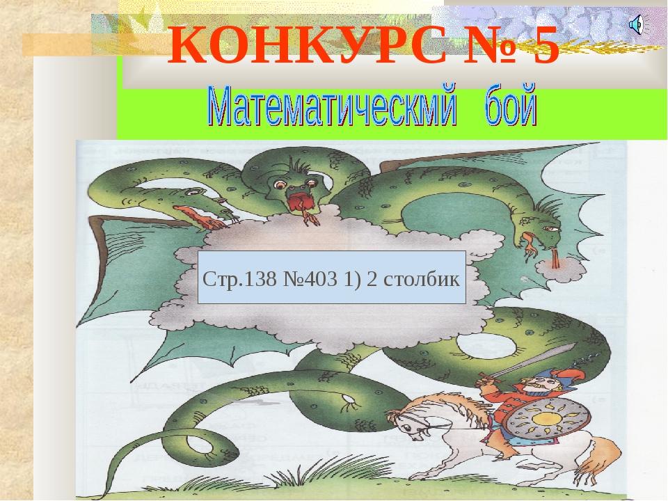 КОНКУРС № 5 Стр.138 №403 1) 2 столбик