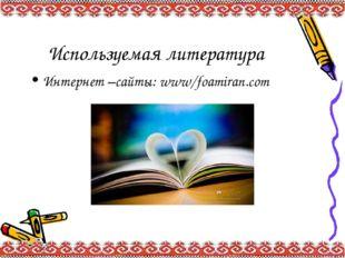 Используемая литература Интернет –сайты: www/foamiran.com