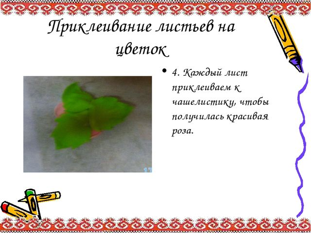 Приклеивание листьев на цветок 4. Каждый лист приклеиваем к чашелистику, чтоб...