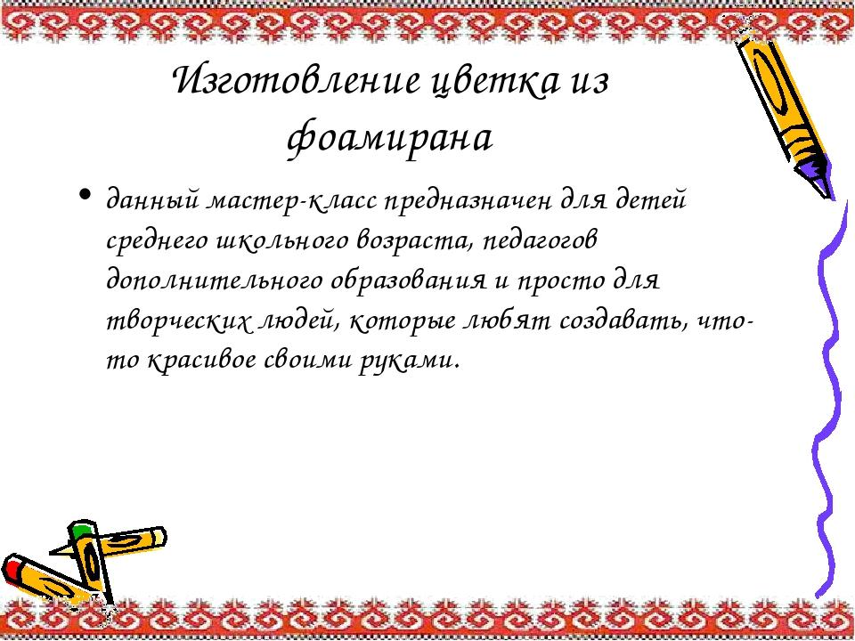 Изготовление цветка из фоамирана данный мастер-класс предназначен для детей с...