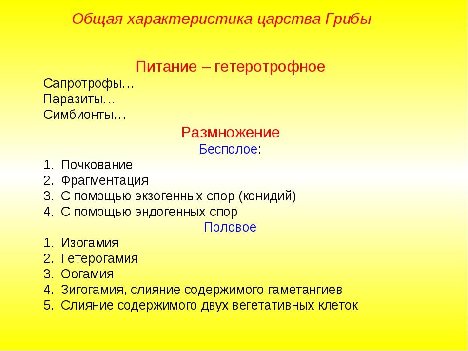 Питание – гетеротрофное Сапротрофы… Паразиты… Симбионты… Размножение Бесполое...