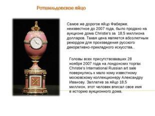 Самое же дорогое яйцо Фаберже, неизвестное до 2007 года, было продано на аукц