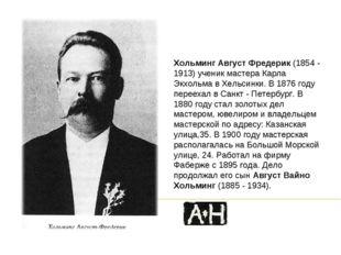 Хольминг Август Фредерик (1854 - 1913) ученик мастера Карла Экхольма в Хельси