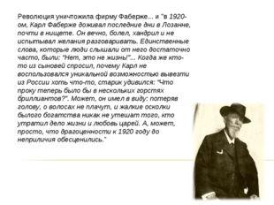 """Революция уничтожила фирму Фаберже... и """"в 1920-ом, Карл Фаберже доживал посл"""