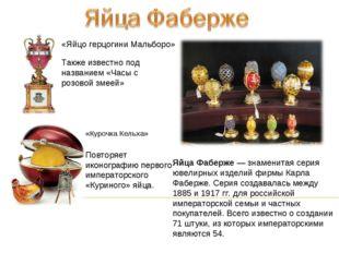 «Яйцо герцогини Мальборо» Также известно под названием «Часы с розовой змеей»