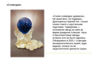 «Cозвездие» «Синее созвездие царевича». Не закончено, не подарено. Драгоценны