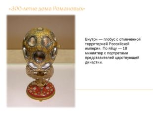 Внутри— глобус с отмеченной территорией Российской империи. По яйцу— 18 мин