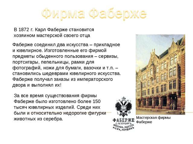 В 1872 г. Карл Фаберже становится хозяином мастерской своего отца Фаберже сое...