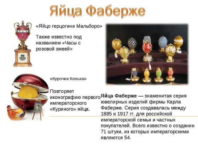 «Яйцо герцогини Мальборо» Также известно под названием «Часы с розовой змеей»...