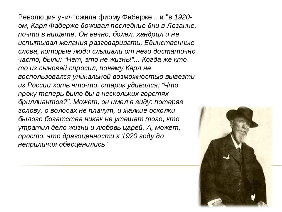 """Революция уничтожила фирму Фаберже... и """"в 1920-ом, Карл Фаберже доживал посл..."""