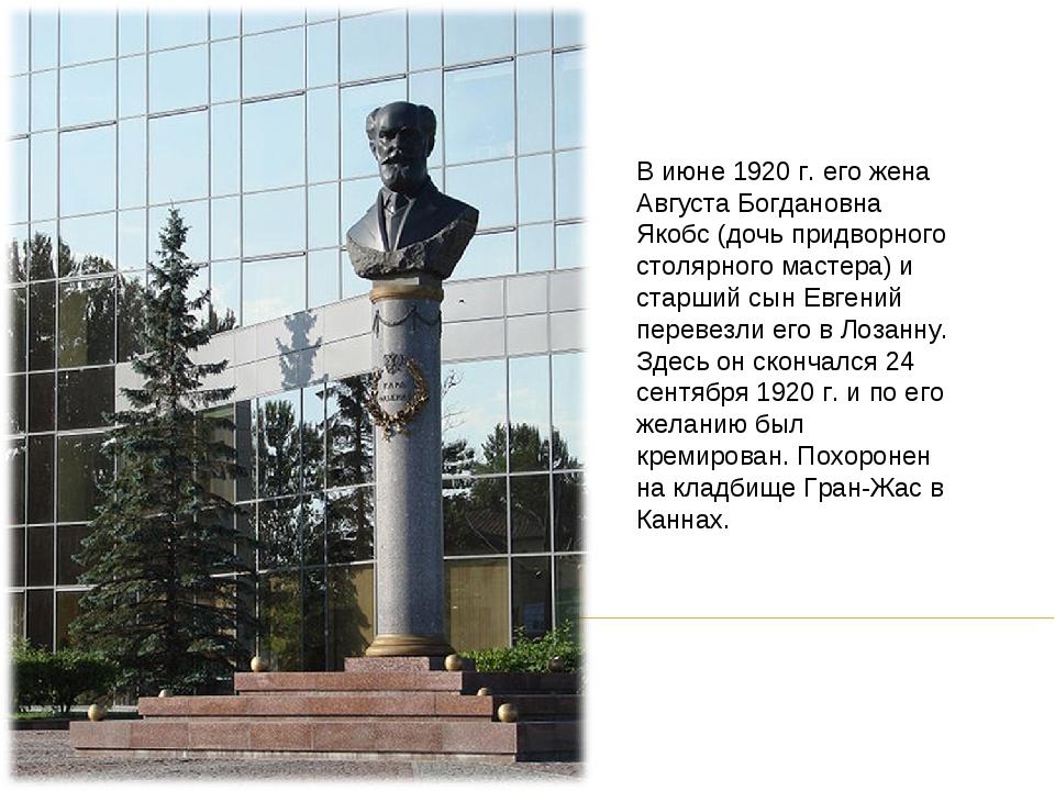 В июне 1920г. его жена Августа Богдановна Якобс (дочь придворного столярного...