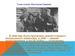 В 1942 ему было присвоено звание старшего батальонного комиссара, в 1943— з