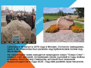 Г. МОГИЛЕВ Скончался 28 августа 1979 года в Москве. Согласно завещанию, прах